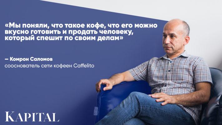 Cооснователь сети кофеен Caffelito Комрон Саломов о становлении рынка формата «take away» и расширении бизнеса путем франшизы