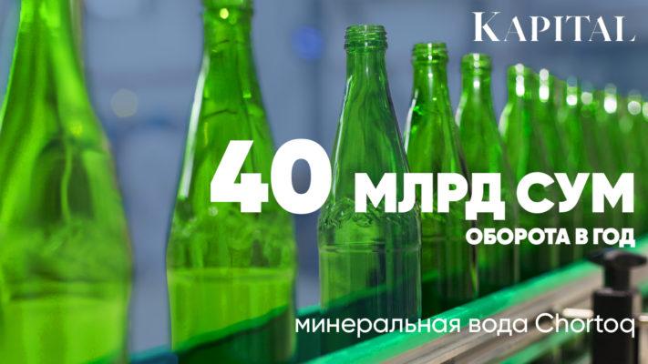 Руководство компании Chortoq поделилось, как устроено производство минеральной воды в Узбекистане