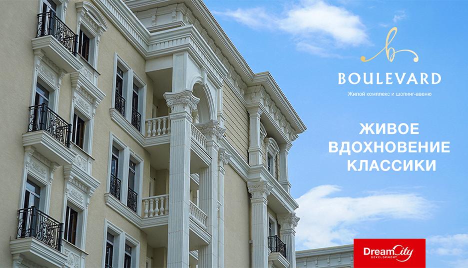 Boulevard: архитектурная достопримечательность Tashkent City