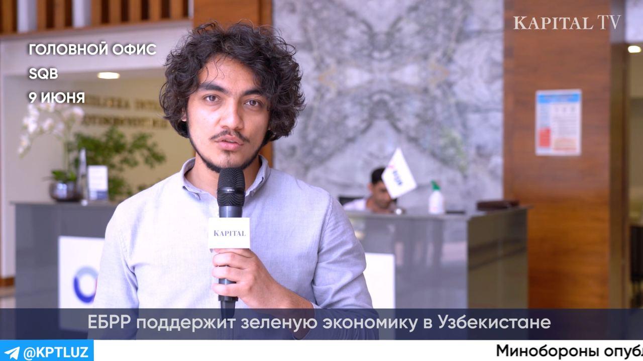 ЕБРР поддержит «Зеленую экономику» в Узбекистане