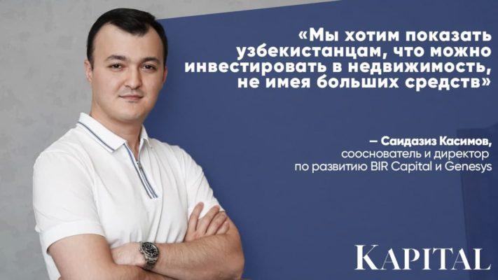 Променять Дубай на Ташкент: сооснователь BIR Capital о том, почему решил строить бизнес в Узбекистане, и как заработать на коммерческой недвижимости