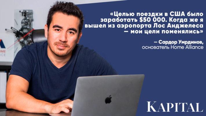 Бизнесмен из Узбекистана, владеющий компанией в США с капитализацией 80 миллионов долларов, рассказал о собственной истории переезда и становления бизнеса