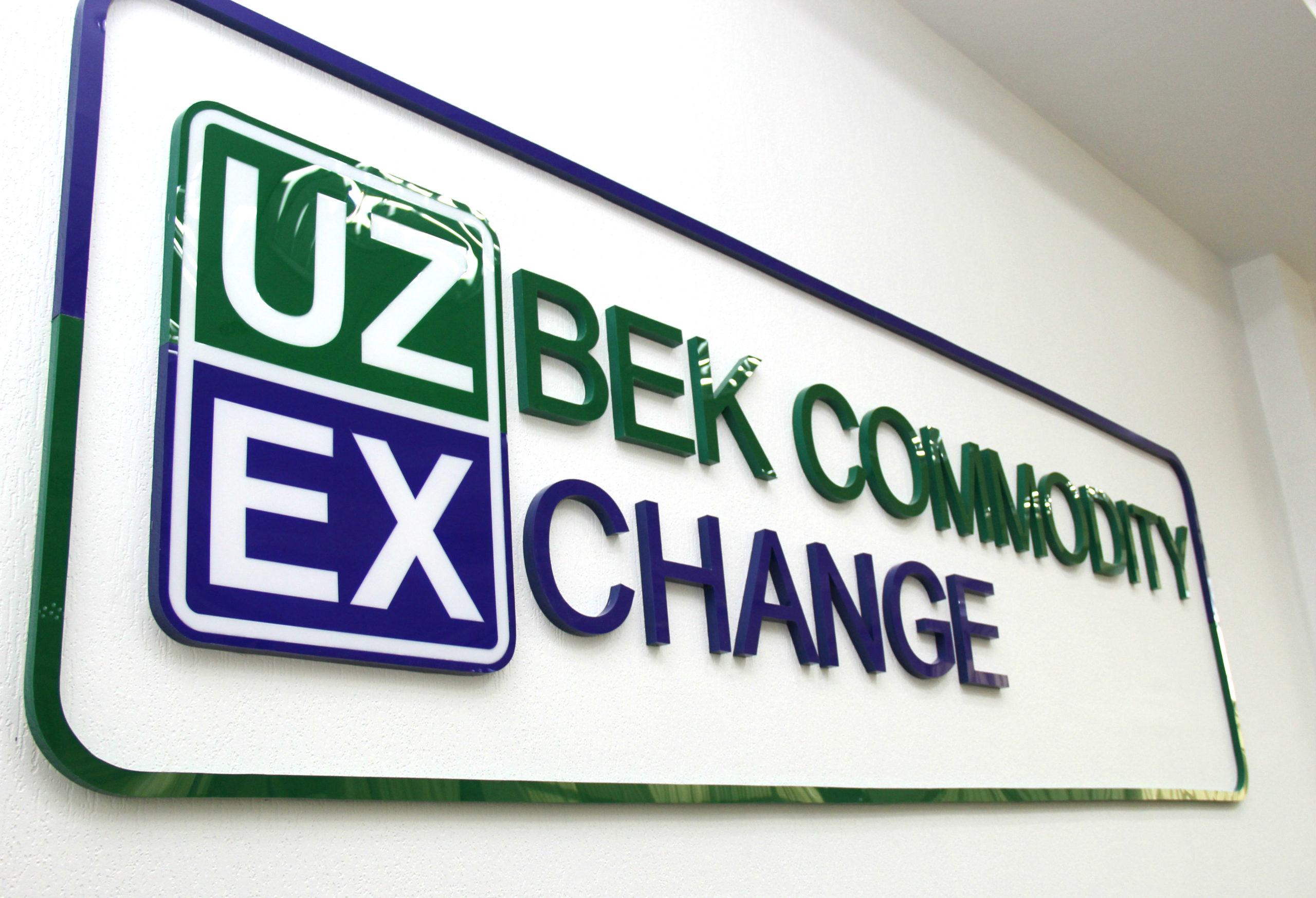 В Европе впервые открылась зарубежная площадка узбекской биржи