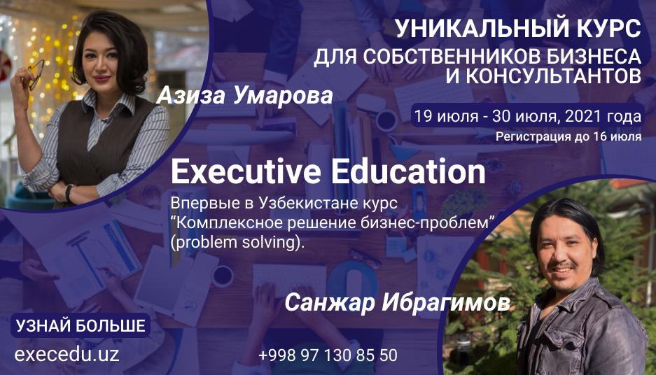 В Ташкенте пройдет курс «Комплексное решение бизнес-проблем»