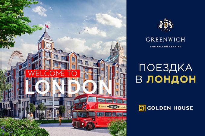 Из Greenwich в Лондон: купите квартиру и выиграйте поездку в столицу Великобритании