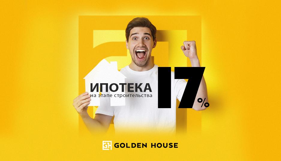 Ипотека от Golden House: выбор, который невозможно не сделать
