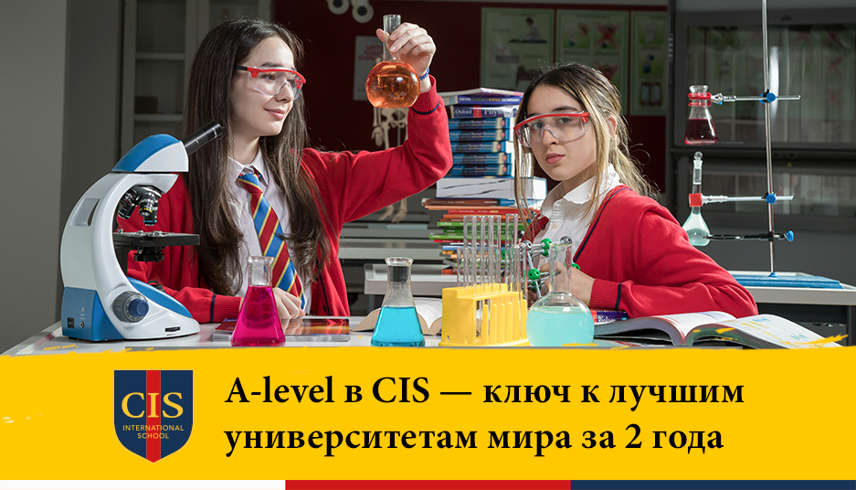 A-level в CIS: ключ к лучшим университетам мира за 2 года