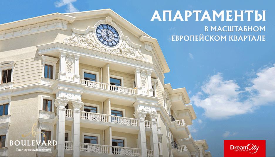 Boulevard: живое вдохновение классической европейской архитектуры