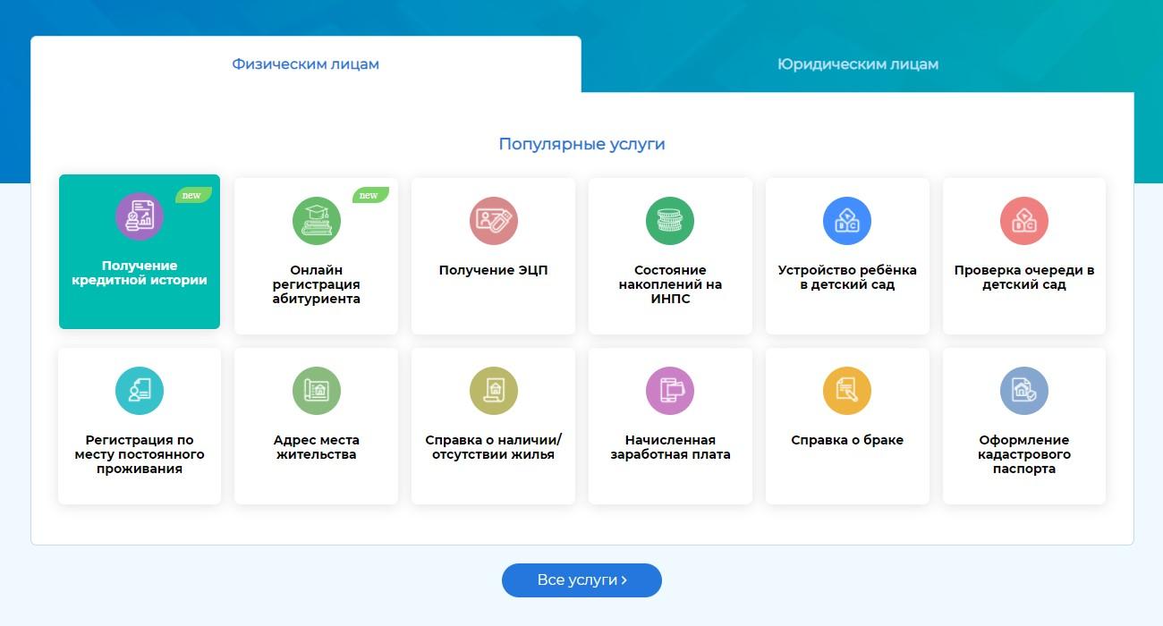 Кредитная история узбекистанцев станет доступна на Едином портале