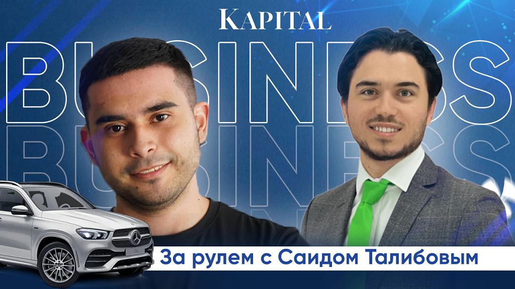 «За рулем» с Саидом Талибовым – в чем смысл фарм-дистрибьюции, зачем вкладывать в крипту, работа с родственниками / Kapital TV