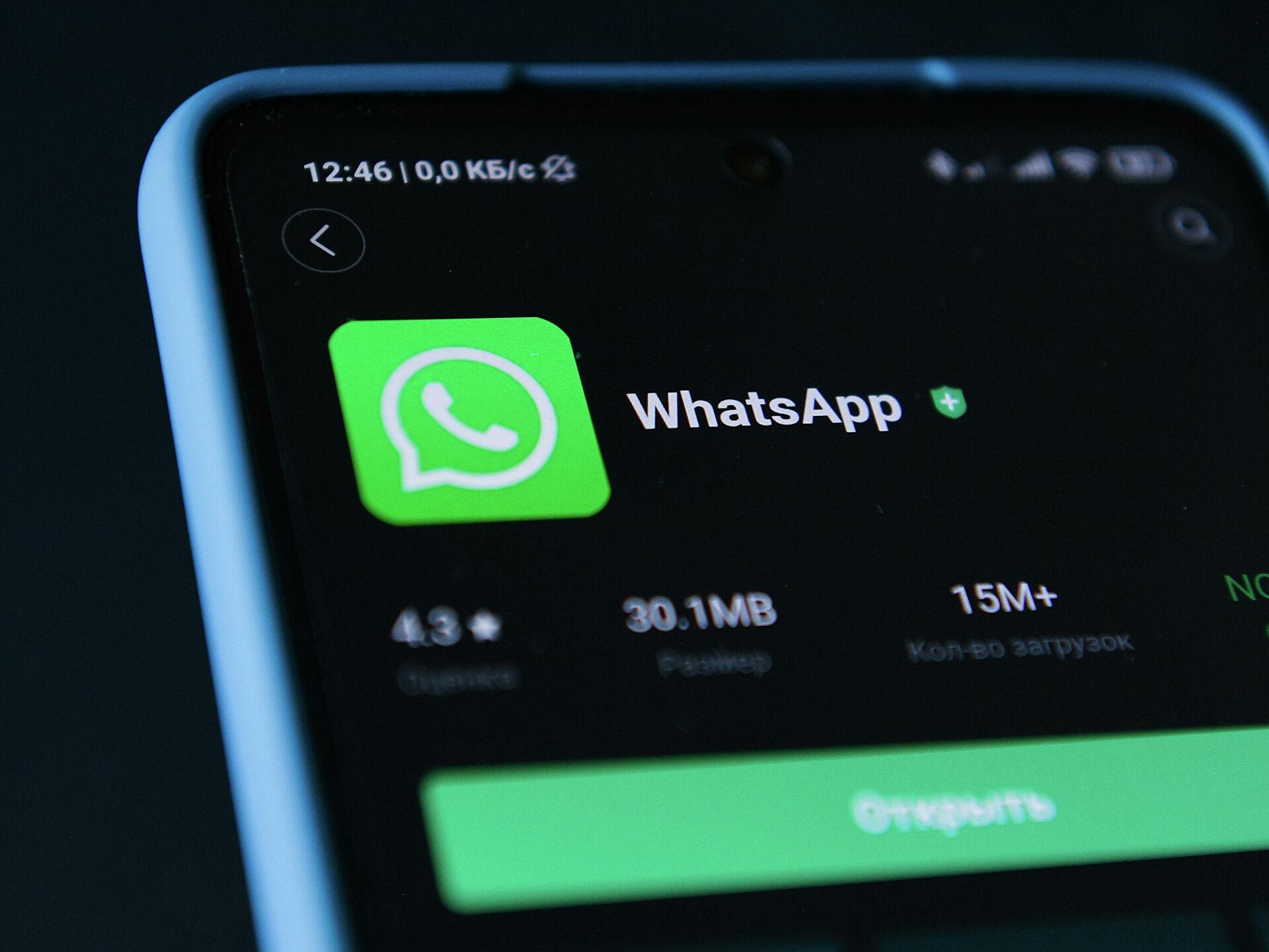 WhatsApp добавил функцию исчезающих сообщений