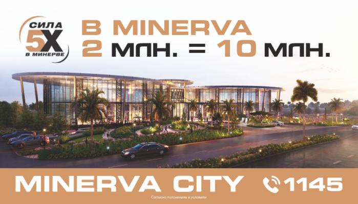 Август с 5-ти кратной выгодой: акция «5x» в Minerva City
