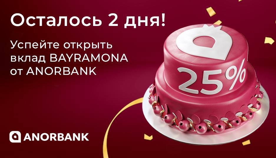 ANORBANK дарит подарок в честь своего дня рождения и Дня Независимости Республики Узбекистан