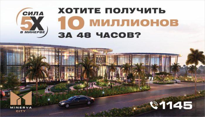 Купите квартиру в Minerva City и получите 10 миллионов сум!
