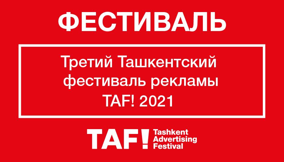Третий Ташкентский фестиваль рекламы TAF!21 принимает конкурсные работы