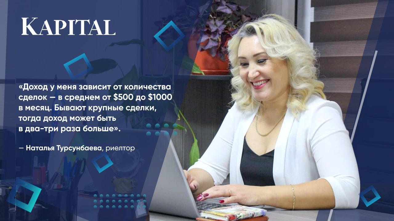 Сколько зарабатывает и как тратит деньги риелтор в Ташкенте