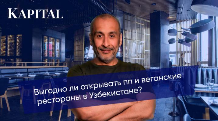 Выгодно ли открывать пп и веганские рестораны в Узбекистане?