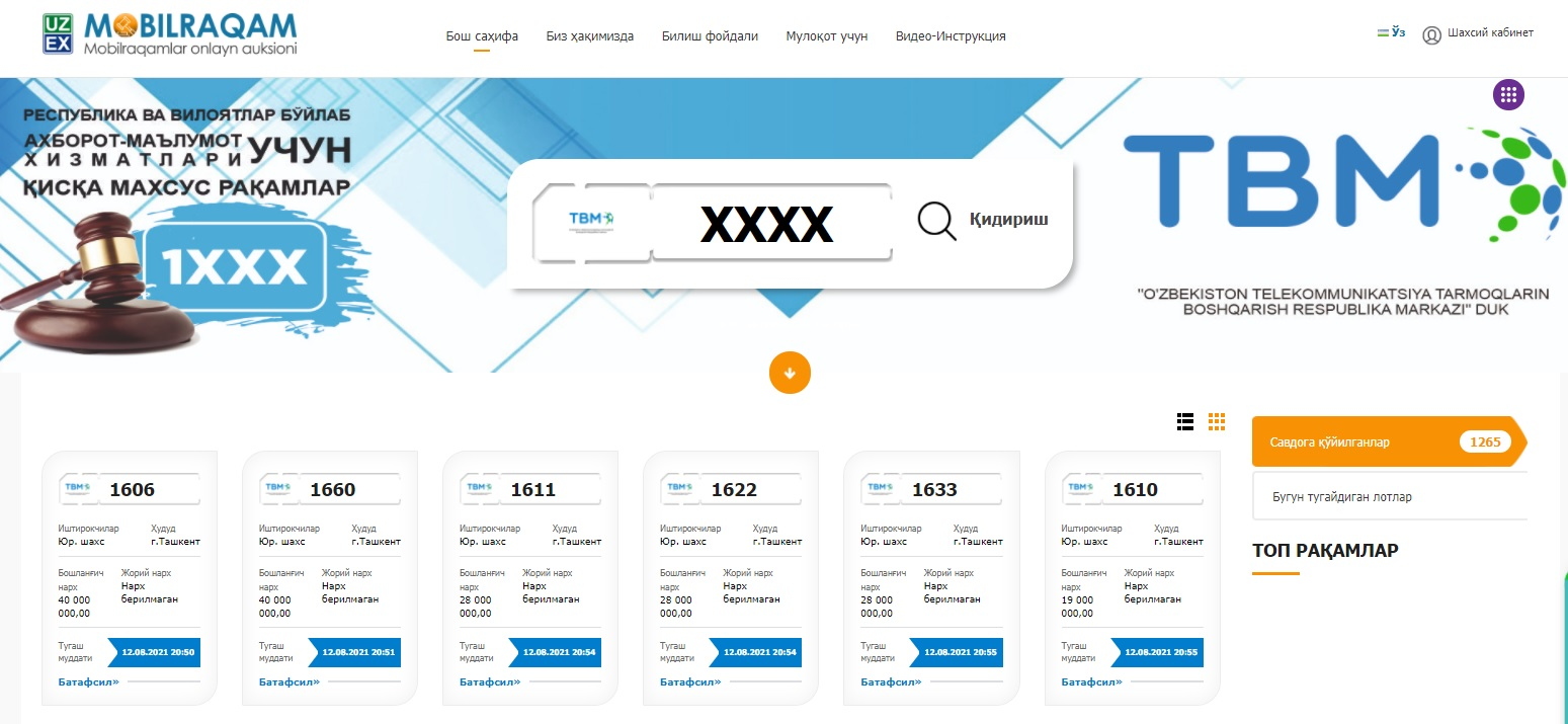 В Узбекистане начали продажу коротких номеров для компаний