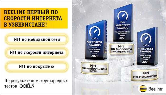 Beeline Uzbekistan признан компанией Ookla лидером по скорости мобильного интернета в Узбекистане