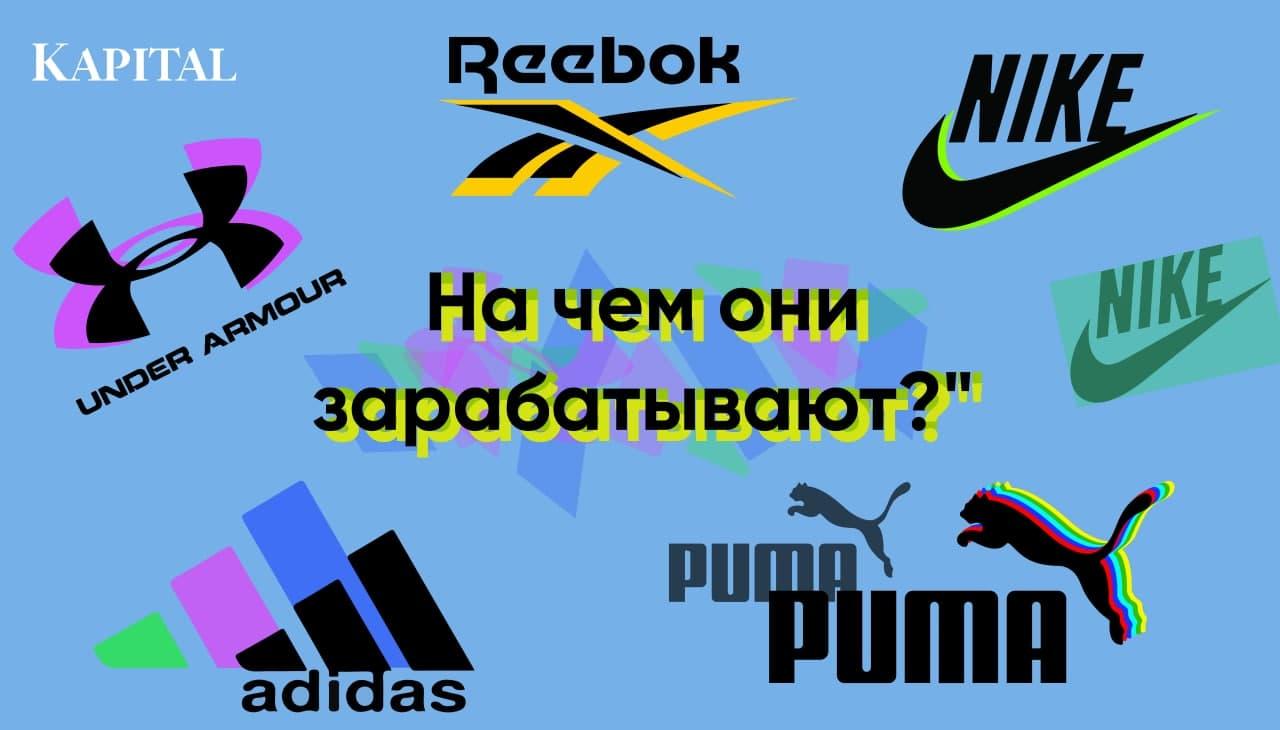 Бег на триллион: на чем зарабатывают самые известные спортивные бренды