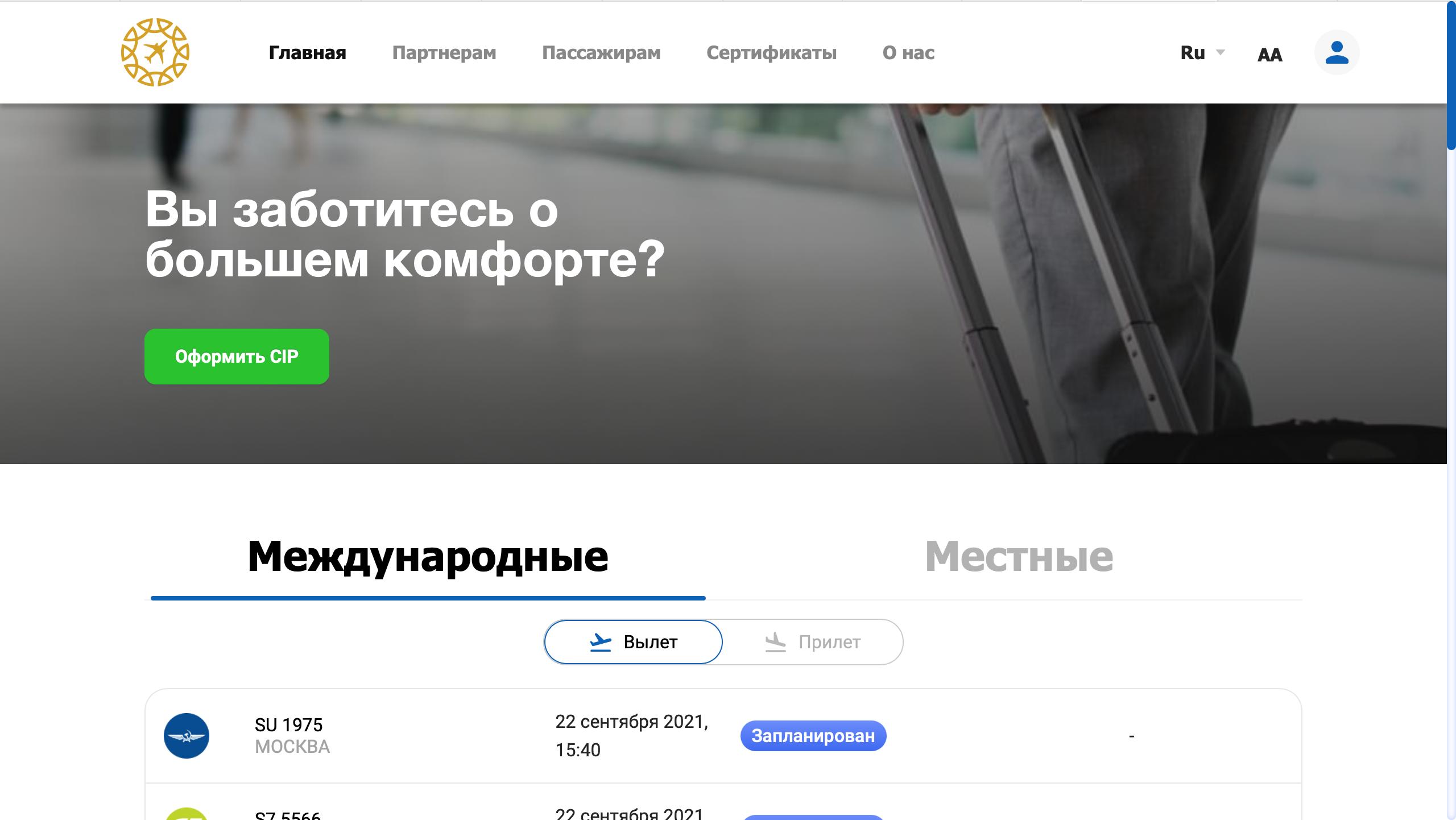 Аэропорт запустил приложение Tashkent Airport