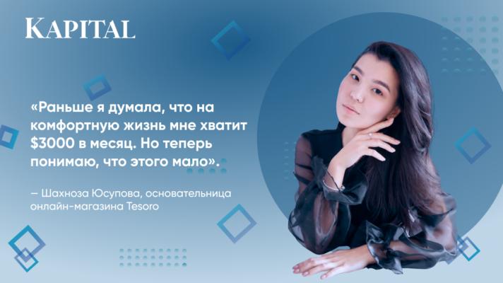 Сколько зарабатывает и как тратит деньги основательница онлайн-магазина украшений в Ташкенте