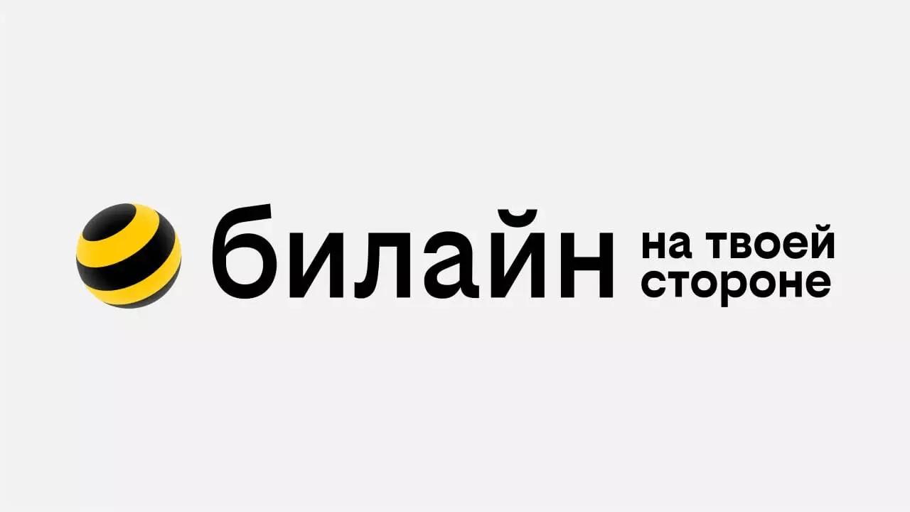 Билайн сменила логотип впервые за 16 лет