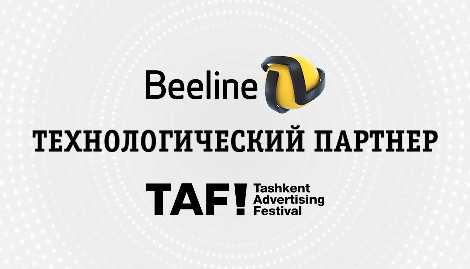 Beeline TV показал международный рекламный фестиваль в Узбекистане