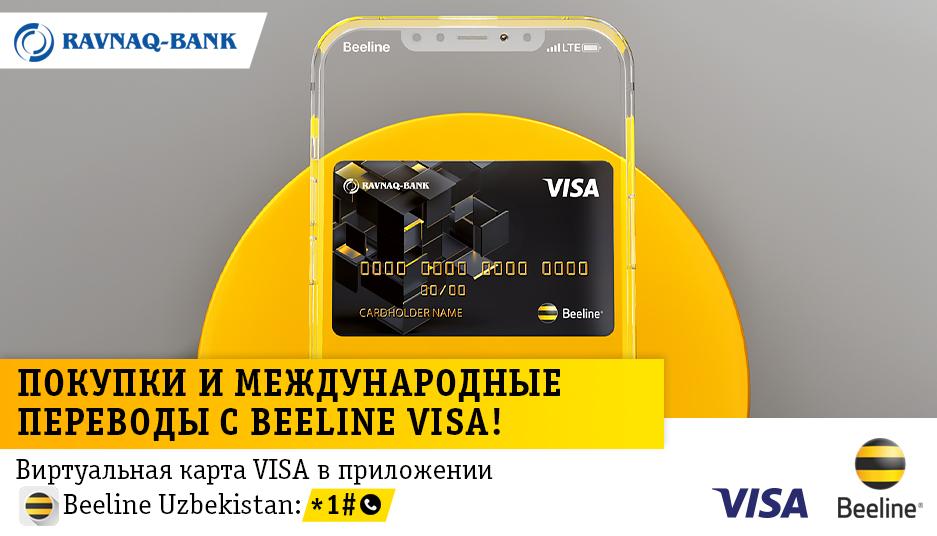Beeline Uzbekistan запустил виртуальную карту Beeline VISA для удобных интернет-покупок и переводов по всему миру