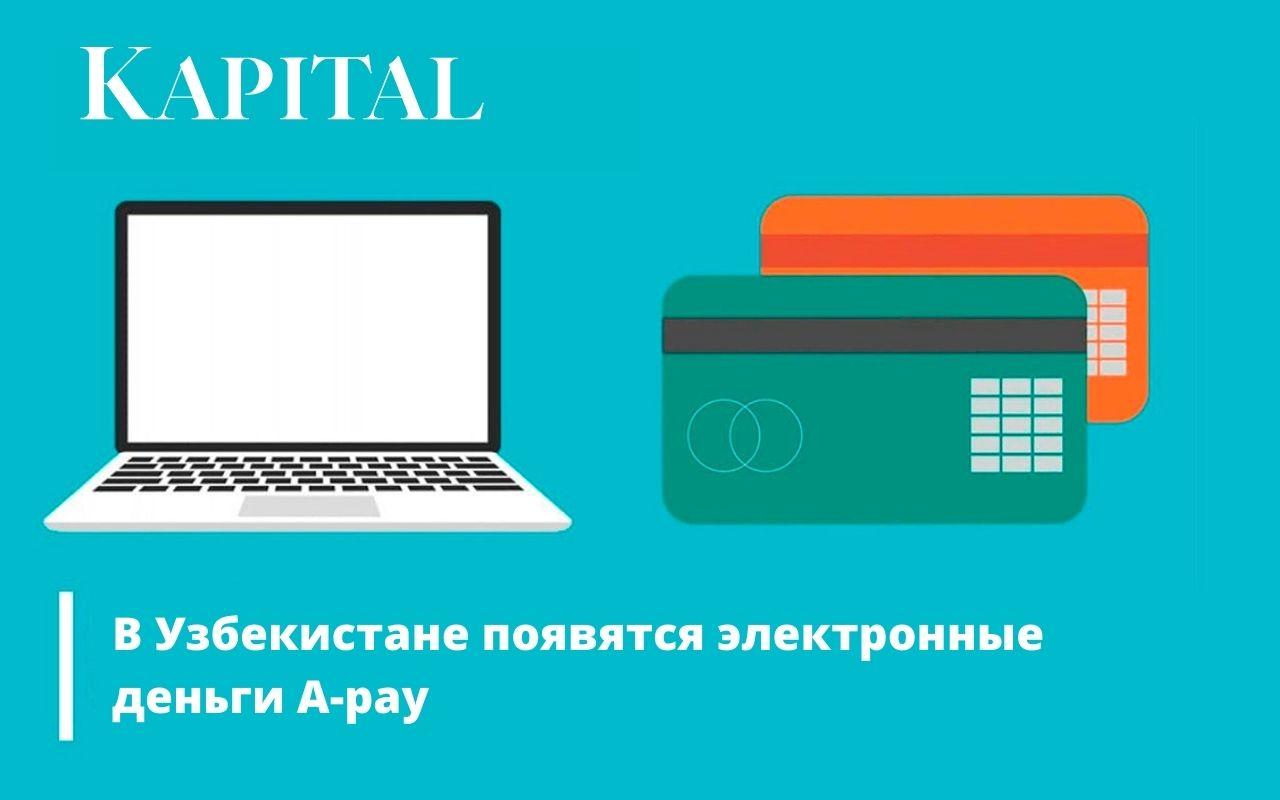 В Узбекистане появятся электронные деньги A-pay