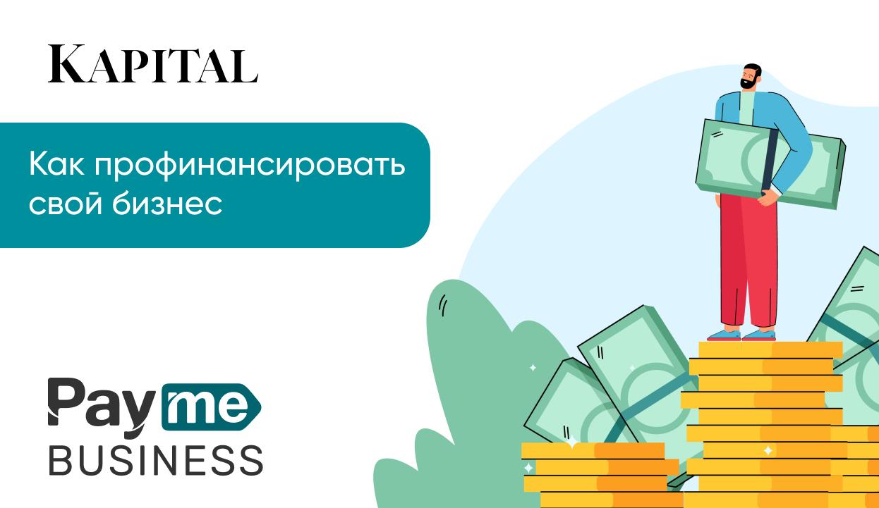 Как профинансировать свой бизнес